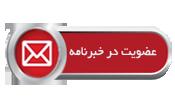 خبرنامه ثقلين